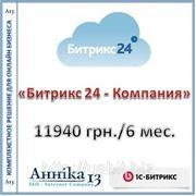 """Битрикс 24 - Компания"""