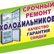 Профессиональный ремонт холодильников фото