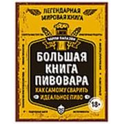 Книга Большая книга пивовара. Как самому сварить идеальное пиво фото