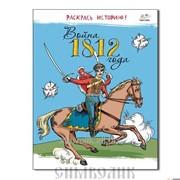Книга Война 1812 года. Раскрась историю фото