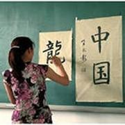 Обучение китайскому языку фото