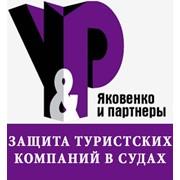 Защита интересов туристов и туристских компаний в судах Алматы фото
