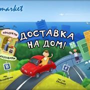Доставка продуктов (хлеб, масло, молоко, кефир) evpamarket.com.ua по Евпатории фото