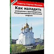 Диск обучающий Как наладить отношения с архимандритами Петропавловской и Камчатской епархии фото