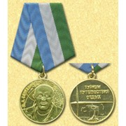 "Медаль ""Ю.А.Сенкевич"" фото"