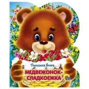Книга Вырубки 978-5-94582-190-3 Медвежонок-Сладкоежка фото