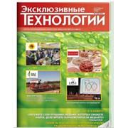 Эксклюзивные ТЕХНОЛОГИИ выпуск №5 фото
