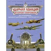 Ударная авиация Второй Мировой - штурмовики, бомбардировщики, торпедоносцы, А, Харук фото