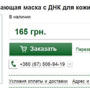 Маска омолаживающая | омолаживающие маски | купить | Киев | DNA | маска омолаживающая в домашних условиях | Киев | натуральная косметика| купить |Киев | маски для кожи омолаживающие