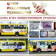 Реклама в / на городском транспорте (маршрутках), Черкассы фото