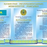 Изготовление стендов с изображением Государственных символов РК