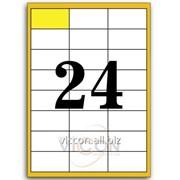 Этикетки самоклеящиеся белые, 24 на листе. размеры: 66 x 33.8 mm EADZ24 фото