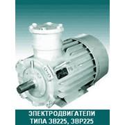 Электродвигатели трехфазные асинхронные взрывозащищенные с короткозамкнутым ротором типов ЗВ225 и ЗВР225