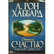 Литература профессиональная Дорога к счастью фото