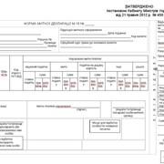 Бланки таможенных деклараций, печать фото
