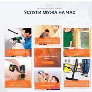 Услуга муж на час в Алматы фото