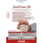 Пробиотики ветеринарные БиоПлюс 2Б фото