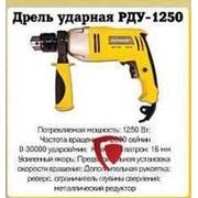 Дрель Росмаш РДУ-1250 фото