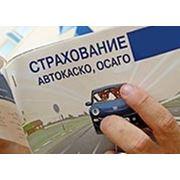 Страхование транспортного средства фото