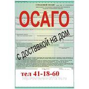 АвтоСтрахование КАСКО, ОСАГО фото
