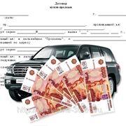 Оформление договора купли-продажи автомобиля фото
