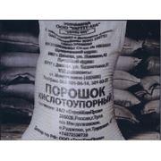 Кислотоупорный порошок (ТУ 21 УССР 220-79) фото
