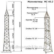 Молниеотвод стальной МС 40.2 Серия 3.407.9-172 фото