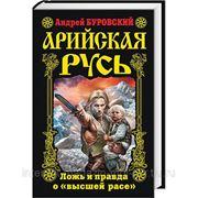 """Арийская Русь. Ложь и правда о """"высшей расе"""" фото"""