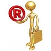 Оформление заявки на регистрацию товарного знака и сбор пакета документов для ее подачи фото