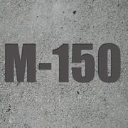 Бетон товарный М150 (В 12.5) фото