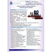 Система контроля глубины водоемов и динамики перемещения донных наносов фото