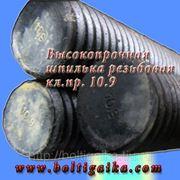 Шпилька резьбовая высокопрочная м8х1000 класс прочности 10.9 фото