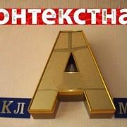 Контекстная реклама в Yandex и Google фото