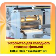 Устройство для холодного тиснения фольгой фото