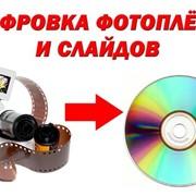 Оцифровка слайдов фото