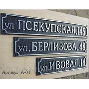 Адресная рельефная табличка А-01