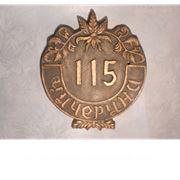 Адресная Табличка (в ассортименте и под заказ) фото