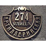 Адресная рельефная табличка А-02 фото