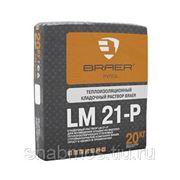 Теплоизоляционный кладочный раствор BRAER LM 21 Зимний, 20 кг фото