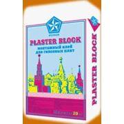 Клей для пазогребневых плит Пластер блок 20 кг фото
