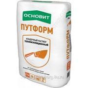 Теплоизоляционный кладочный раствор ОСНОВИТ ПУТФОРМ Т-114 20 кг фото