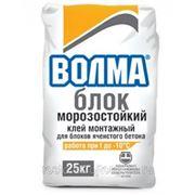 """Смесь монтажная """"Волма-Блок"""" морозостойкий 25кг фото"""