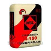 Кладочная смесь универсальная М-150 Ivsil (50кг) фото