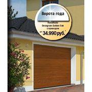 Секционные ворота купить Ульяновск фото
