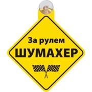 """Знак-табличка на присоске """"За рулем шумахер"""" фото"""