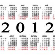 Календари карманные, настенные, настольные, продукция полиграфическая фото