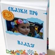 Персональная сказка для ребенка фото