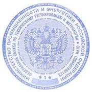 Печати гербовые по ГОСТ Р 51511-2001 фото