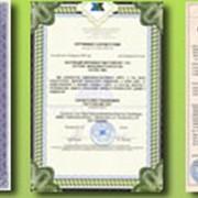 Сертификация и лицензирование