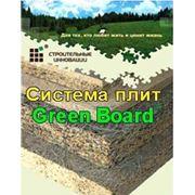 Экологически-чистые плиты Green Board фото